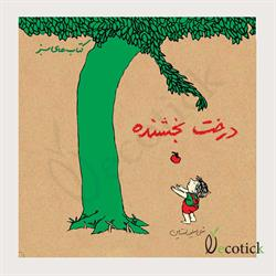 درخت بخشنده - The Giving Tree